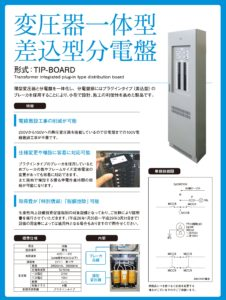 ダイヘン変圧器一体型差込型分電盤TIP-BOARD