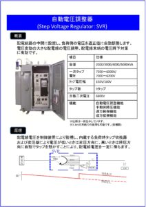 自動電圧調整器stepvoltageregulatorSVR